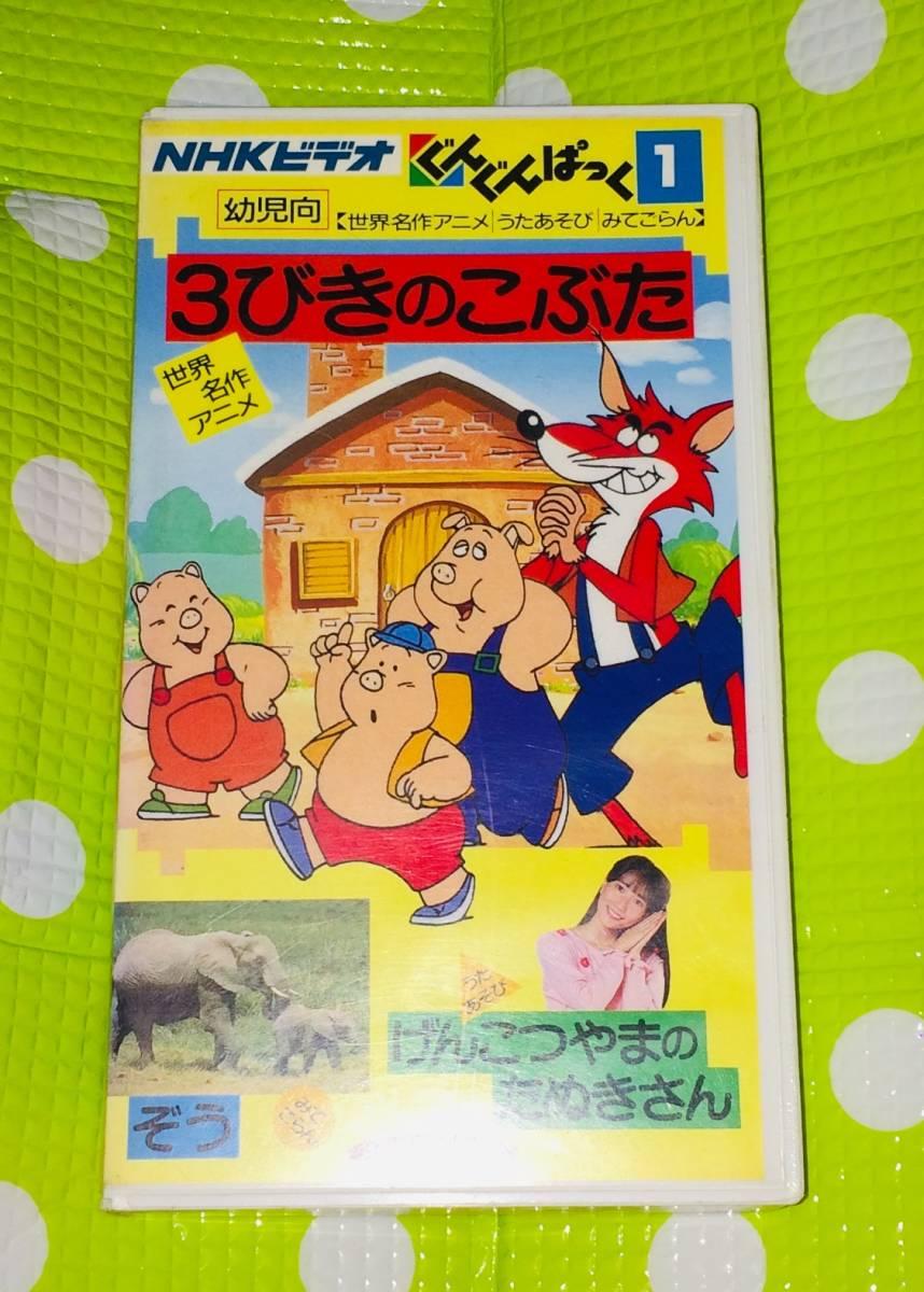 即決〈同梱歓迎〉VHS NHKビデオ幼児向 世界名作アニメ 3びきのこぶた◎その他ビデオDVD多数出品中∞5350_画像1