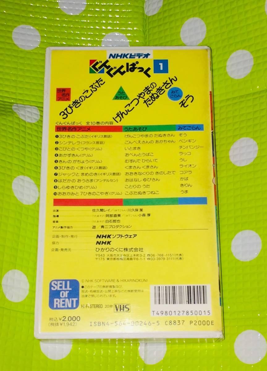 即決〈同梱歓迎〉VHS NHKビデオ幼児向 世界名作アニメ 3びきのこぶた◎その他ビデオDVD多数出品中∞5350_画像2