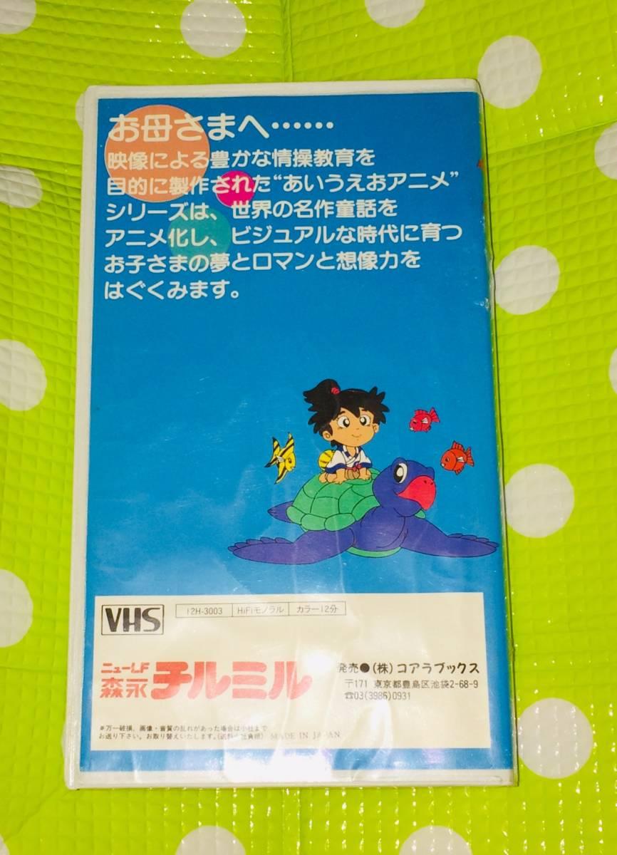 即決〈同梱歓迎〉VHS あいうえおアニメ 世界の童話 うらしま太郎 コアラブックス◎その他ビデオDVD多数出品中∞5353_画像2