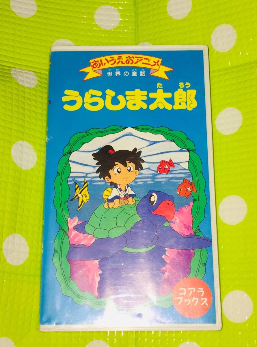 即決〈同梱歓迎〉VHS あいうえおアニメ 世界の童話 うらしま太郎 コアラブックス◎その他ビデオDVD多数出品中∞5353_画像1