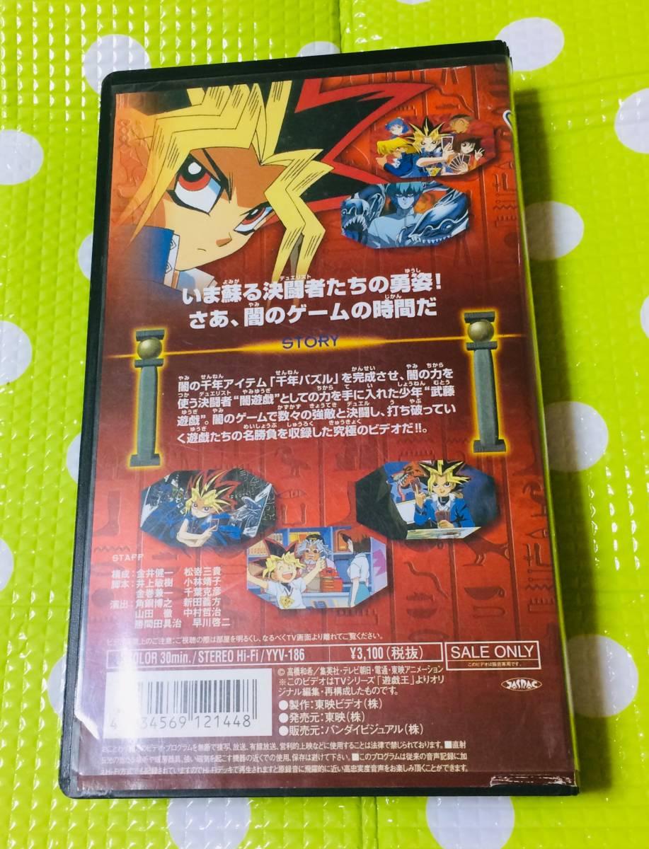 即決〈同梱歓迎〉VHS 遊戯王 極めろ!デュアルモンスターズ!! ビデオ アニメ◎その他ビデオDVD多数出品中∞5353_画像2