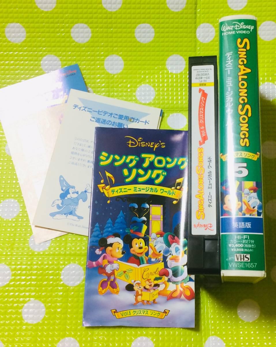 即決〈同梱歓迎〉VHS シング アロング ソング Vol.5 英語版 歌詞付 ディズニー アニメ◎その他ビデオDVD多数出品中∞5323_画像3