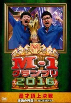 M-1グランプリ2016 伝説の死闘!魂の最終決戦 レンタル落ち 中古 DVD お笑い_画像1