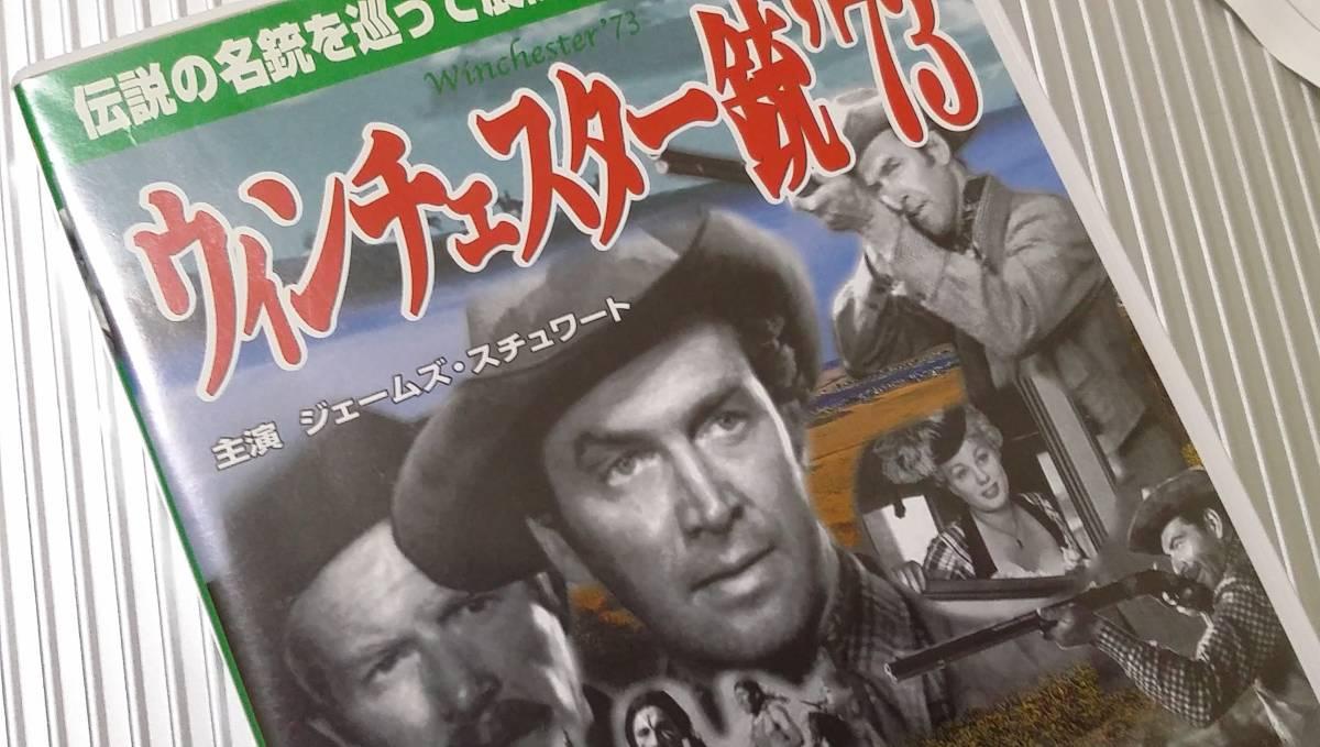 ウィンチェスター銃 '73 Winchester '73 1950年制作 DVD 西部劇映画 アンソニー・マン監督 ジェームズ・ステュアート出演James Stewart_画像2