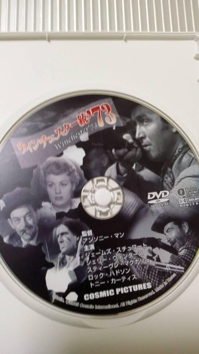ウィンチェスター銃 '73 Winchester '73 1950年制作 DVD 西部劇映画 アンソニー・マン監督 ジェームズ・ステュアート出演James Stewart_画像6