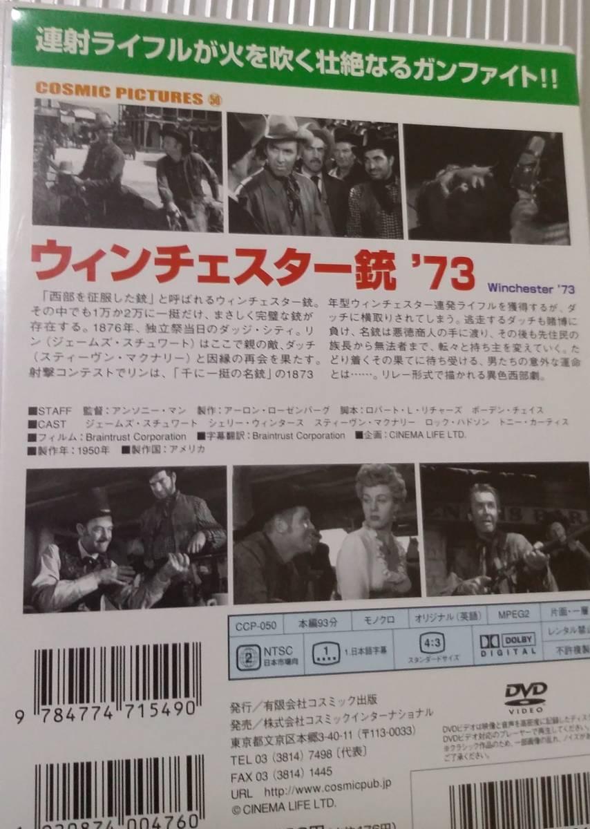 ウィンチェスター銃 '73 Winchester '73 1950年制作 DVD 西部劇映画 アンソニー・マン監督 ジェームズ・ステュアート出演James Stewart_画像4
