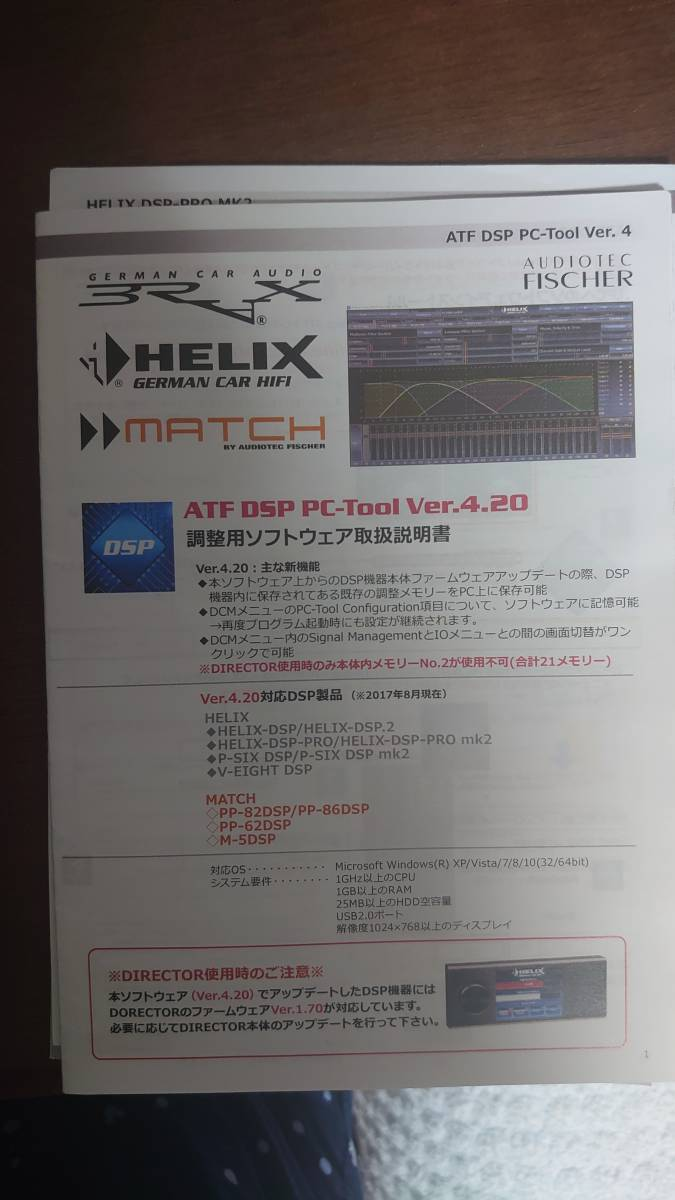 HELIX DSP PRO MKII 10chプロセッサー_画像6
