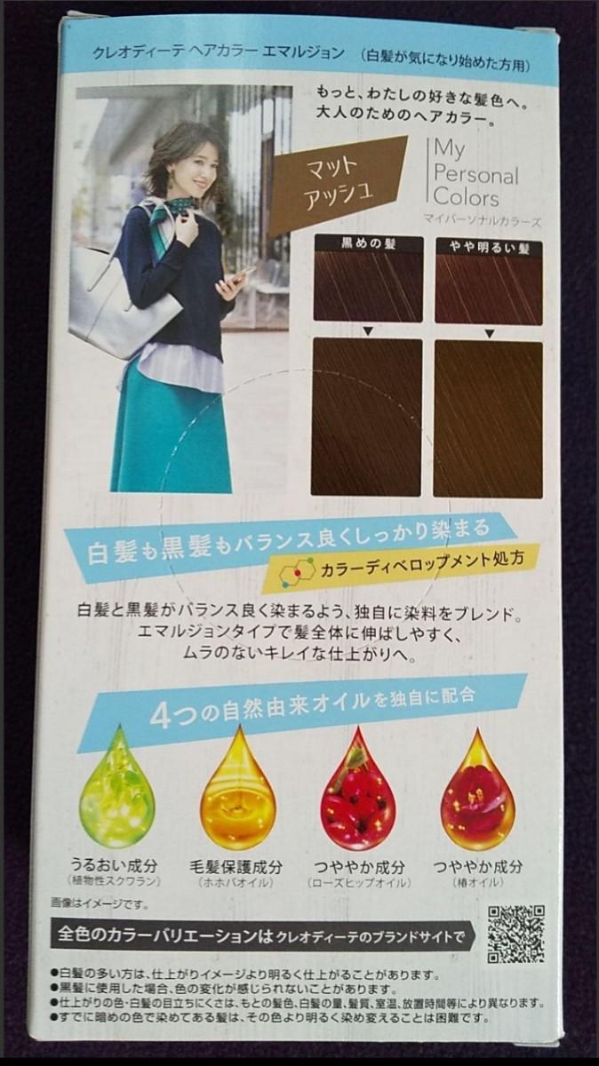 【新品】マットアッシュ クレオディーテ ヘアカラー ヘアパック 白髪染め