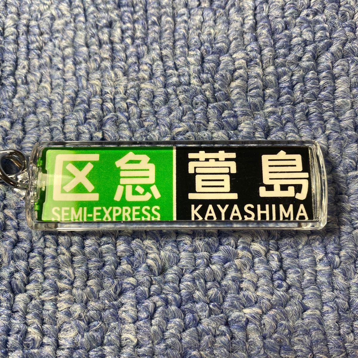 行先表示表 キーホルダー 区急 萱島 電車 鉄道グッズ コレクション レア 未使用_画像2