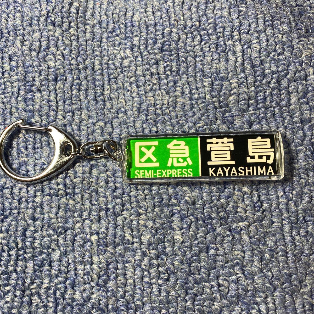 行先表示表 キーホルダー 区急 萱島 電車 鉄道グッズ コレクション レア 未使用_画像1