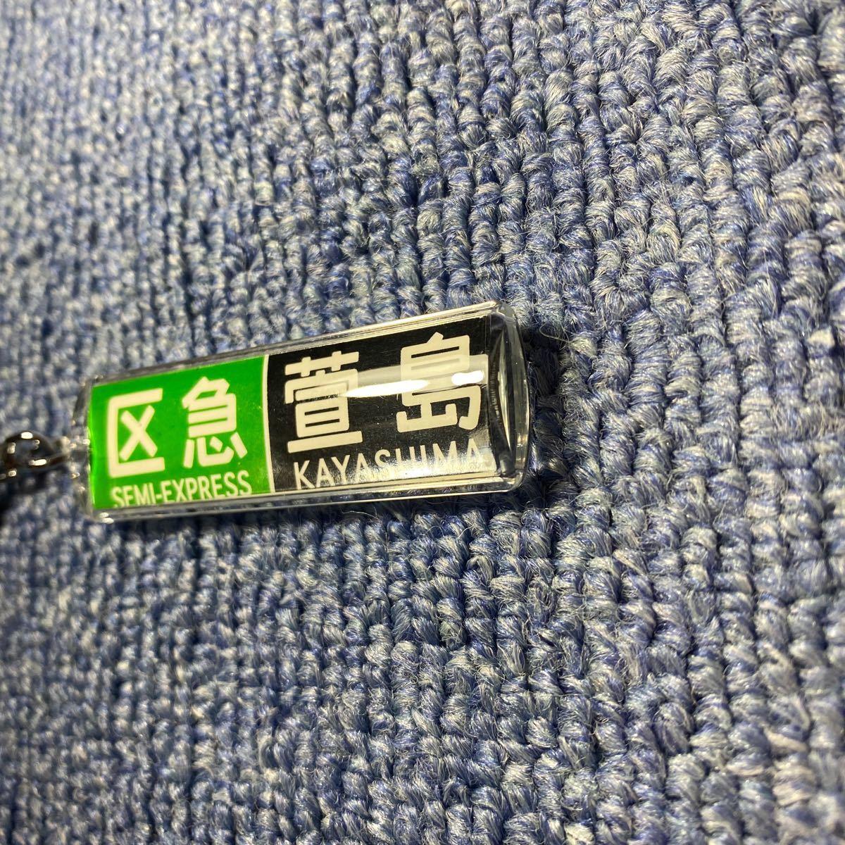 行先表示表 キーホルダー 区急 萱島 電車 鉄道グッズ コレクション レア 未使用_画像3
