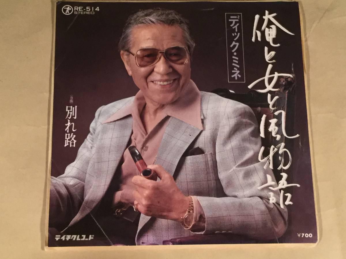 シングル盤(EP)◆ディック・ミネ『俺と女と風物語』『別れ路』◆_画像1
