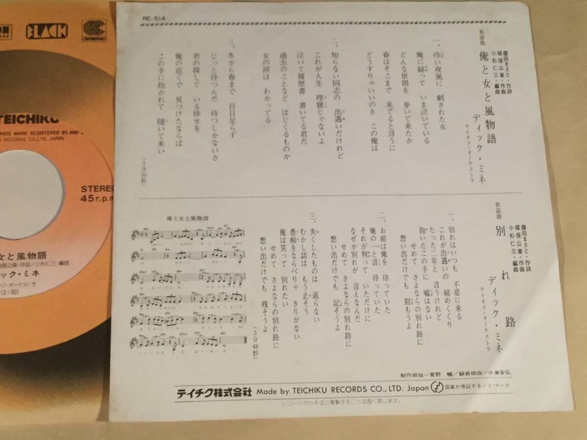 シングル盤(EP)◆ディック・ミネ『俺と女と風物語』『別れ路』◆_画像2