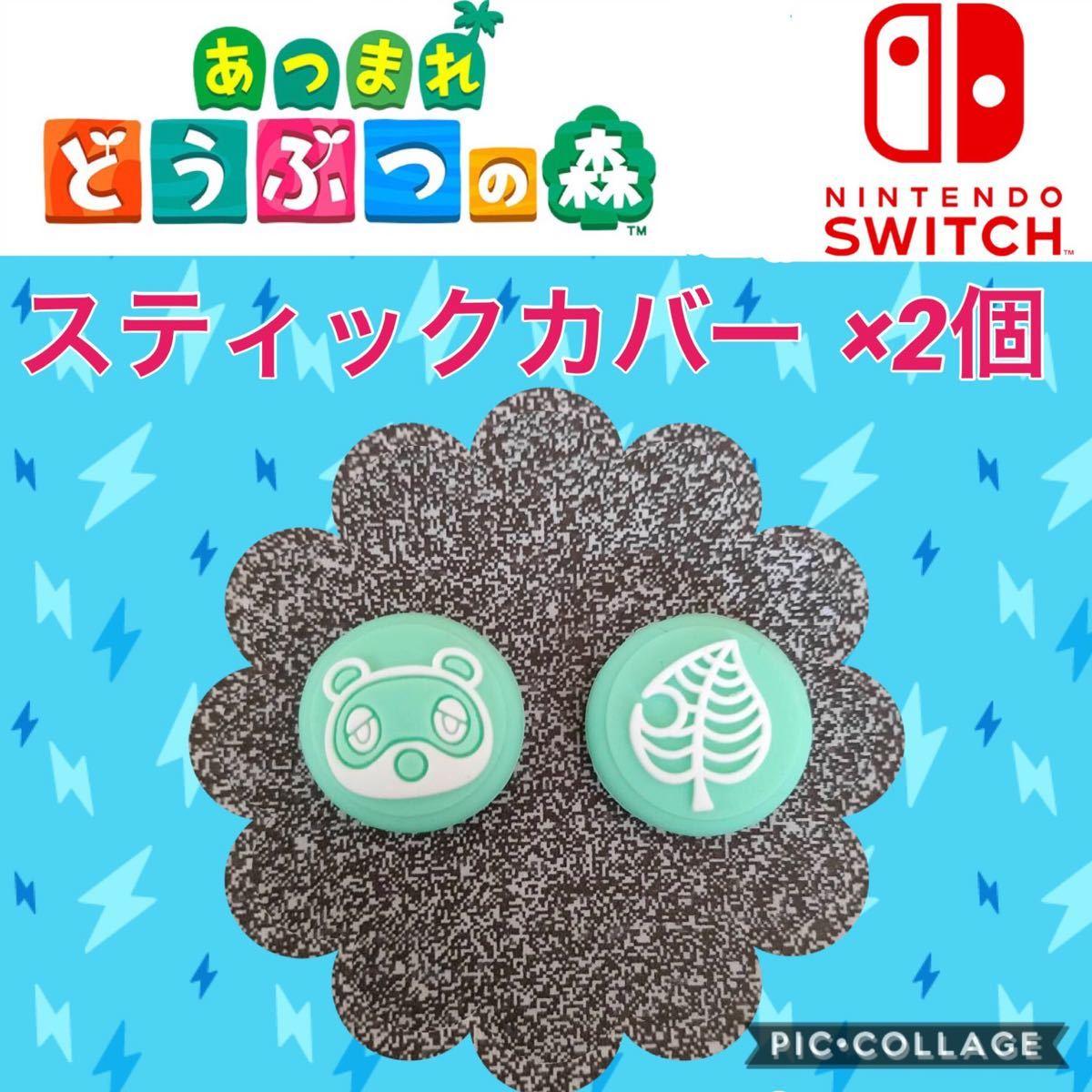 Switch スイッチ スティックカバー 2個 どうぶつの森 あつもり たぬきち