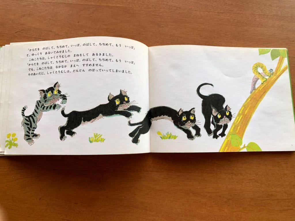 こどものとも こねこのさんぽ みはらさちこ 1995年  初版 絶版  古い 絵本 猫