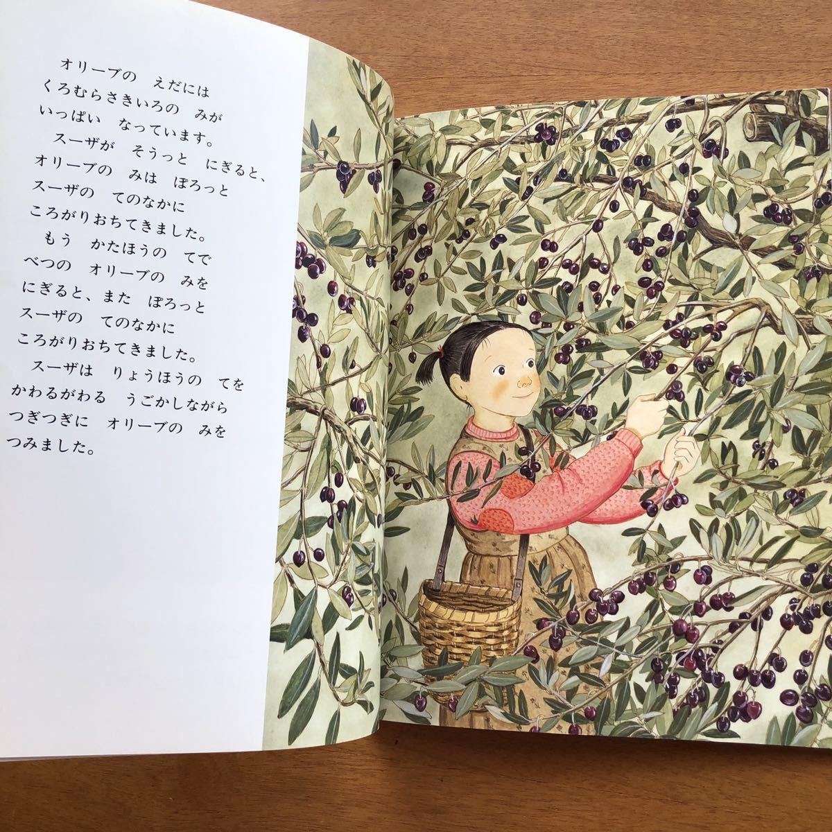 こどものとも ねぼすけスーザの オリーブつみ 広野多珂子 2001年  初版 絶版 古い 絵本