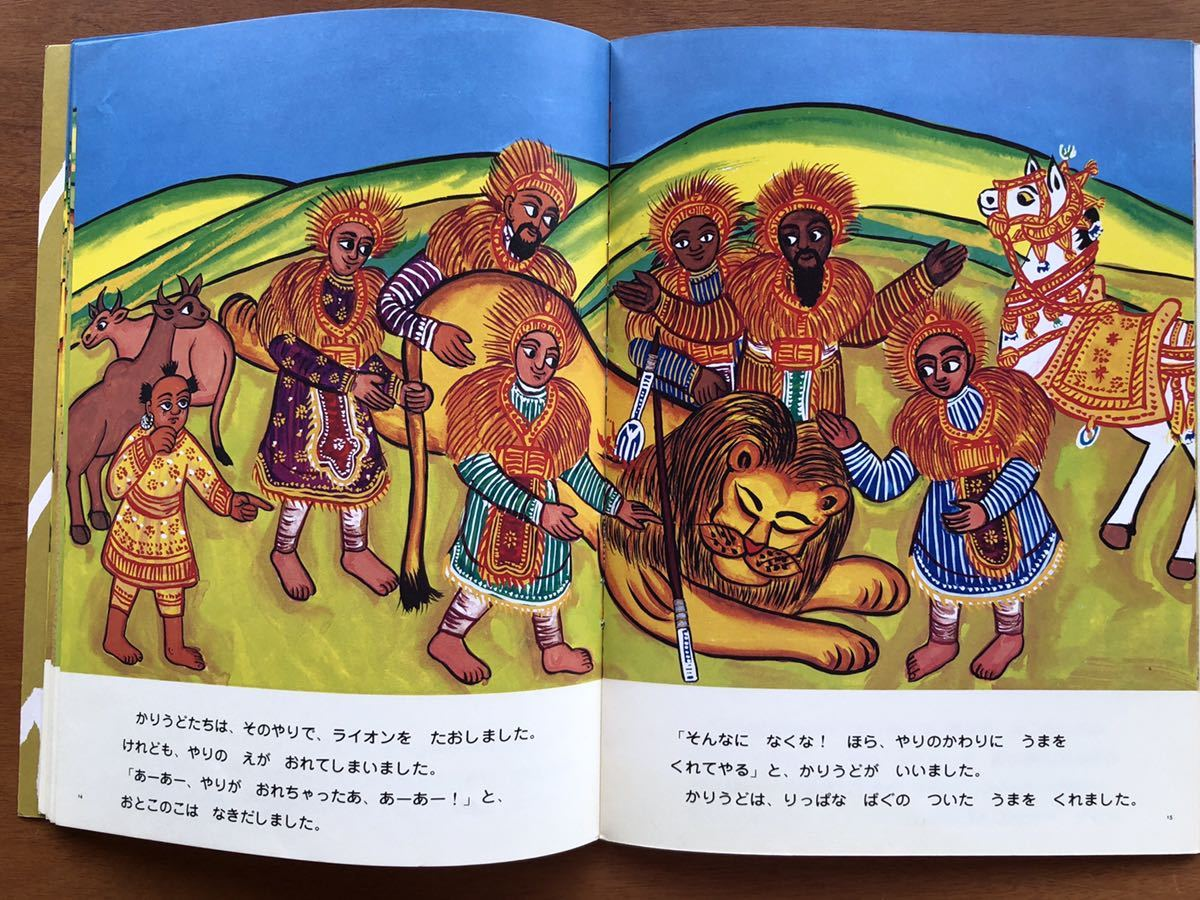 こどものとも もどってきたガバタばん エチオピアのお話 渡辺茂男 ギルマ・パラチョウ 369号 1986年 初版 絶版 将棋 古い 絵本 昭和