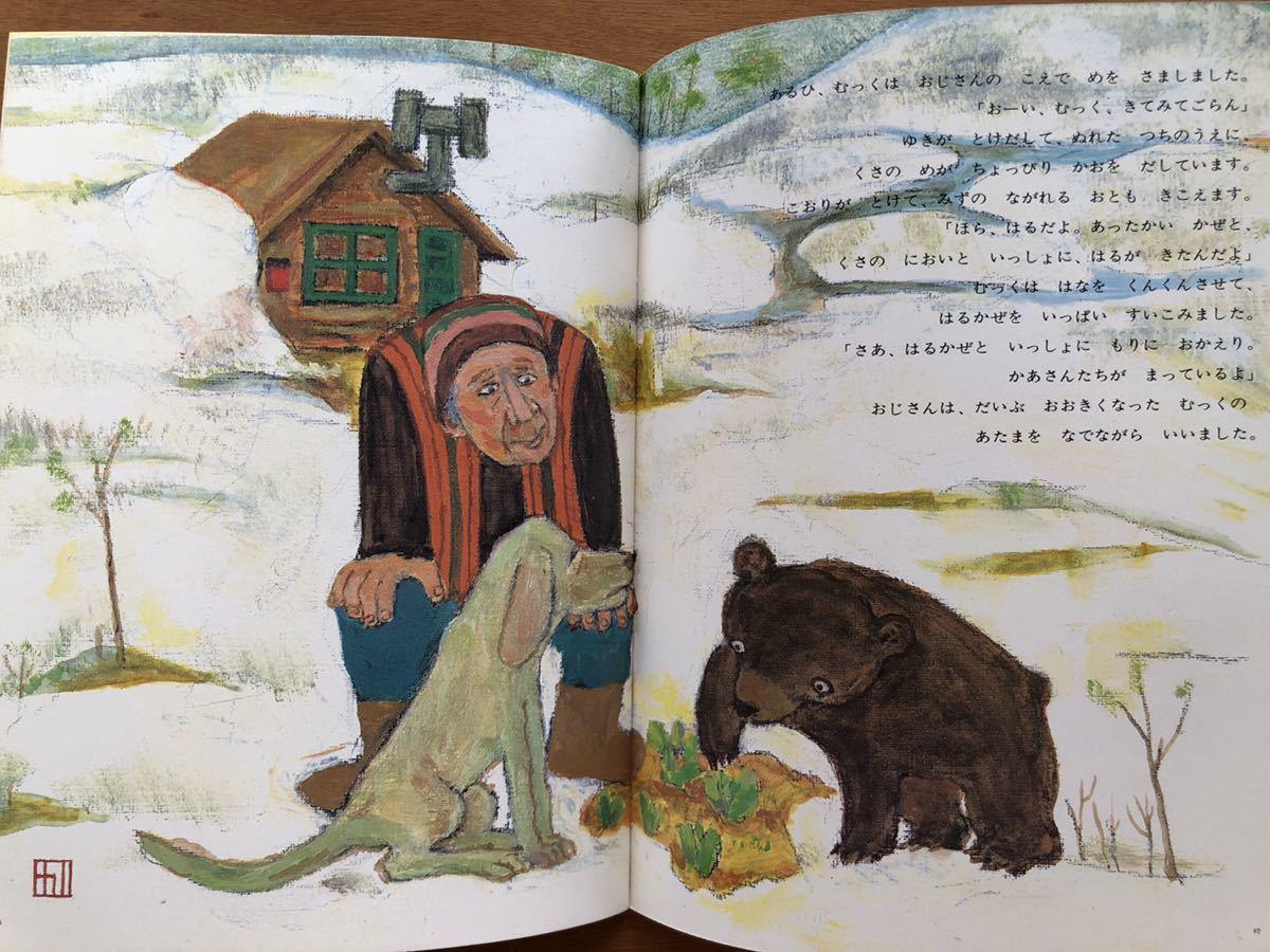 こどものとも こぐまのむっく  小野かおる 347号 1985年  初版 絶版 冬 小熊 動物 古い 絵本 昭和レトロ