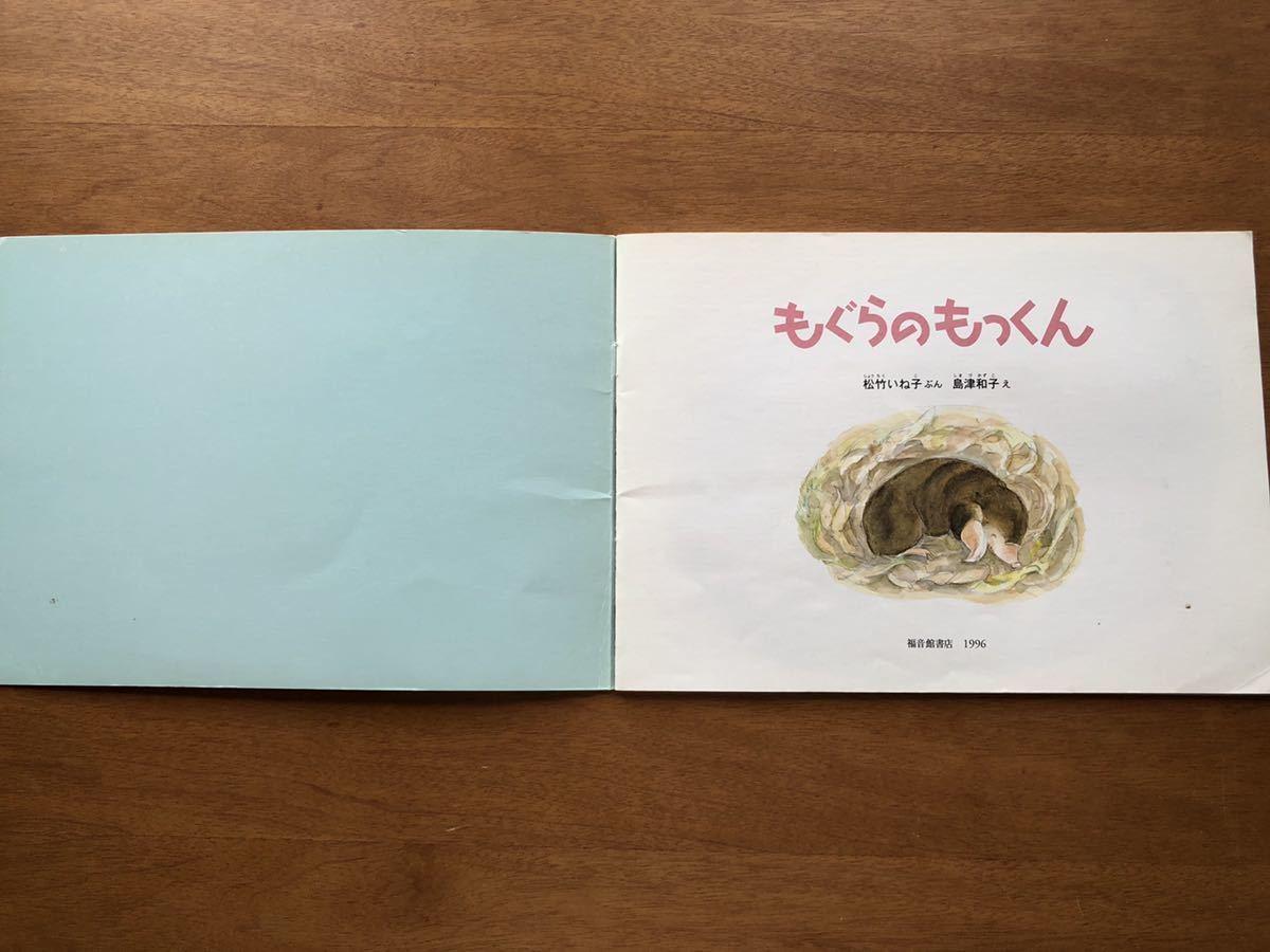 こどものとも もぐらのもっくん 松竹いね子 島津和子 1996年 初版 絶版 モグラ ネズミ 古い 絵本