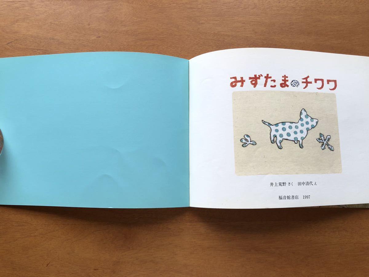 こどものとも みずたまのチワワ 井上荒野 田中清代 1997年  初版 絶版 犬 チワワ 古い 絵本