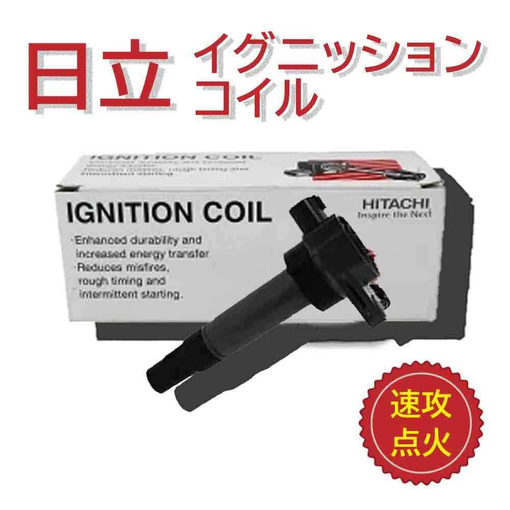 イグニッションコイル ホンダ セイバー 型式UA5 H10.10~H15.06用 日立 U09001-COIL 1個 30520-P8E-S01相当_商品詳細