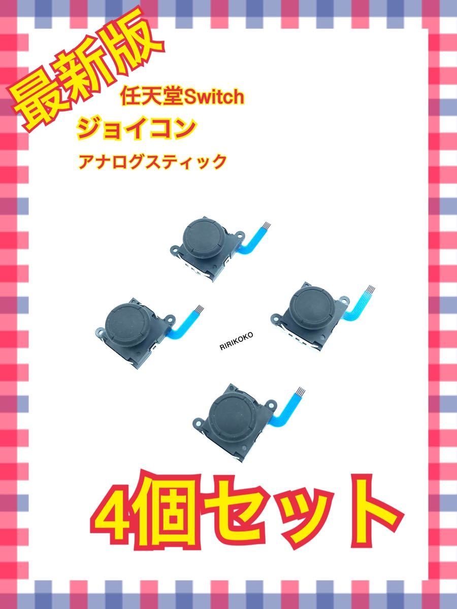 任天堂Switch ジョイコン Joy-Con ニンテンドー スイッチ 修理