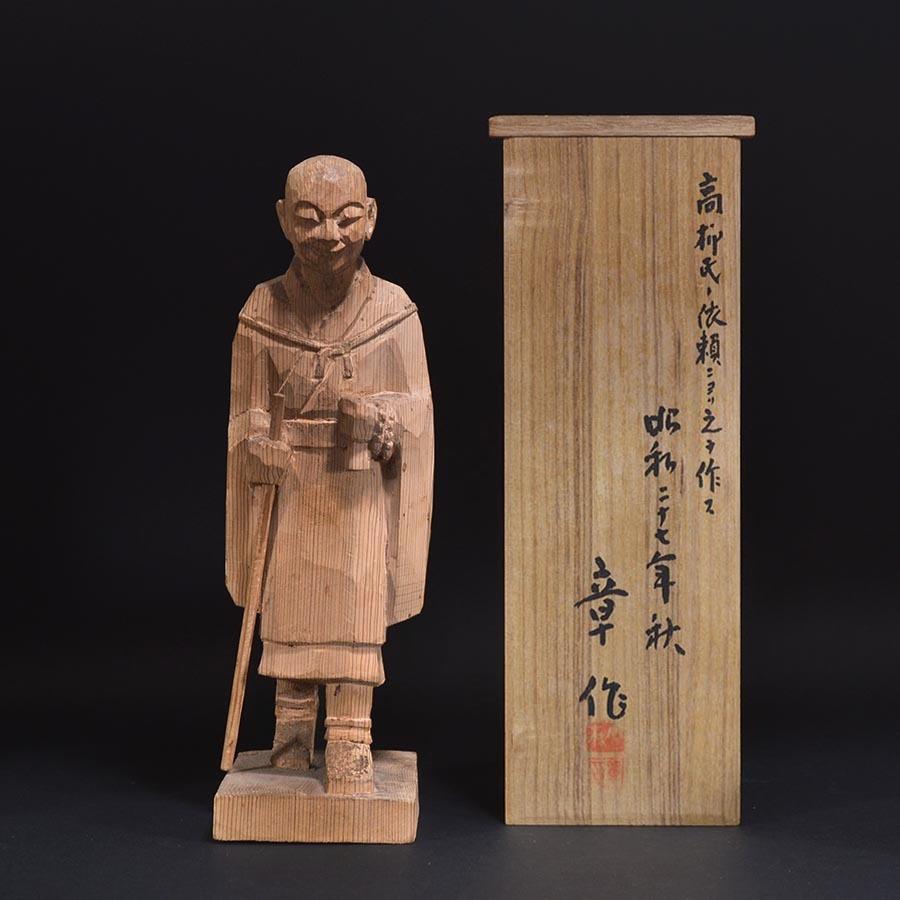 ★いい楽★小林章「西行法師」木彫 共箱付
