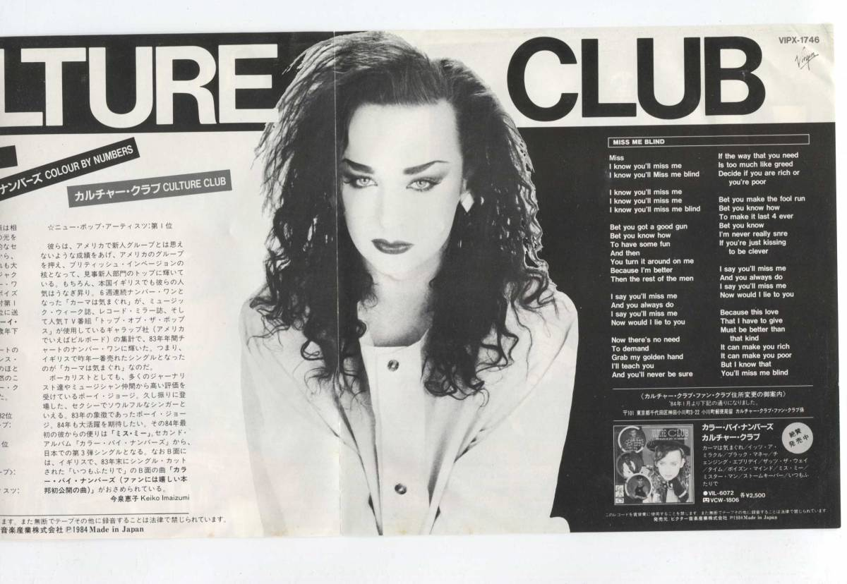 【EP レコード シングル 同梱歓迎】 CULTURE CLUB ■ MISS ME BLIND ■ カルチャー・クラブ ■ ミス・ミー ■ COLOUR BY NUMBERS_画像5