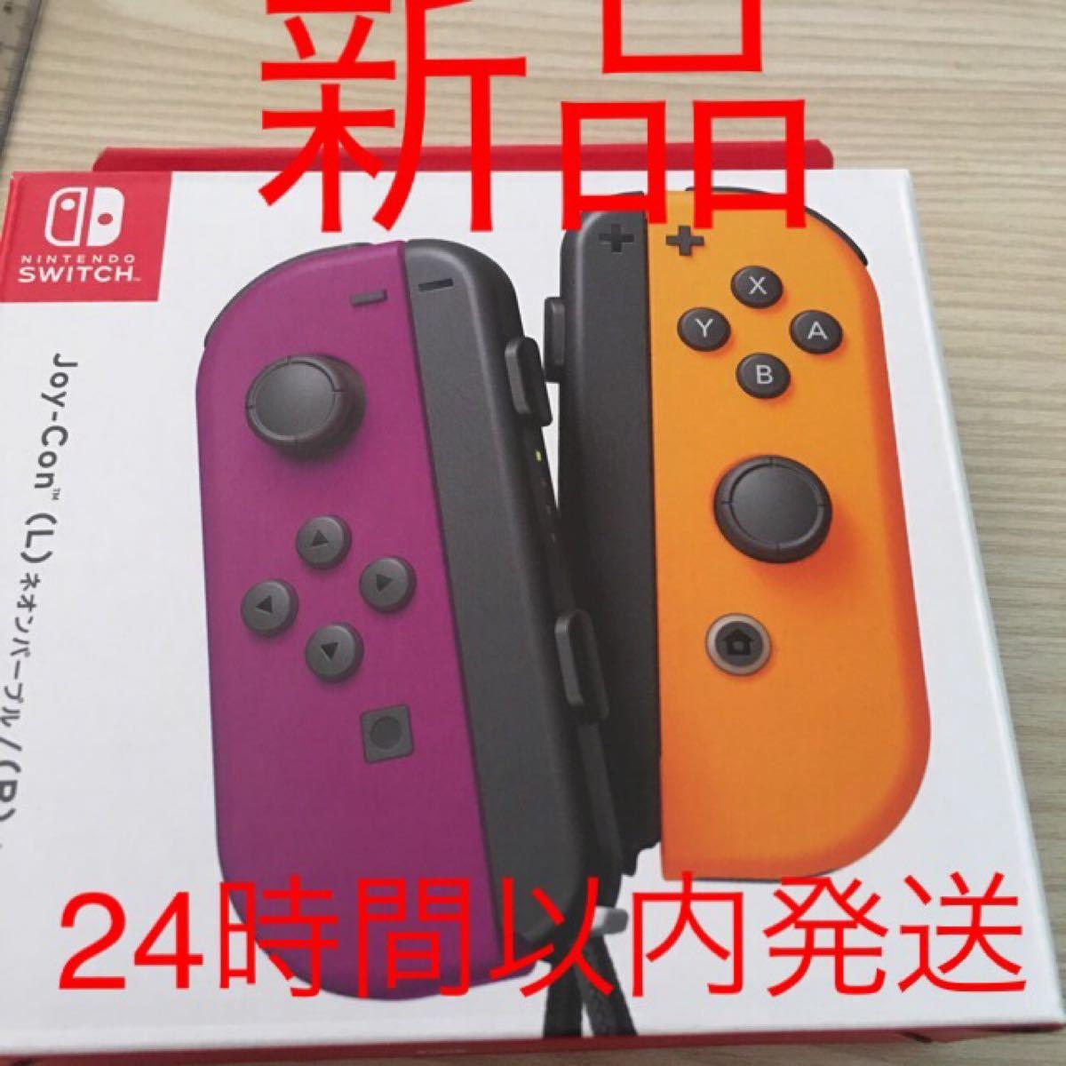 Switch joy-con   ネオンパープル ネオンオレンジ 新品未使用