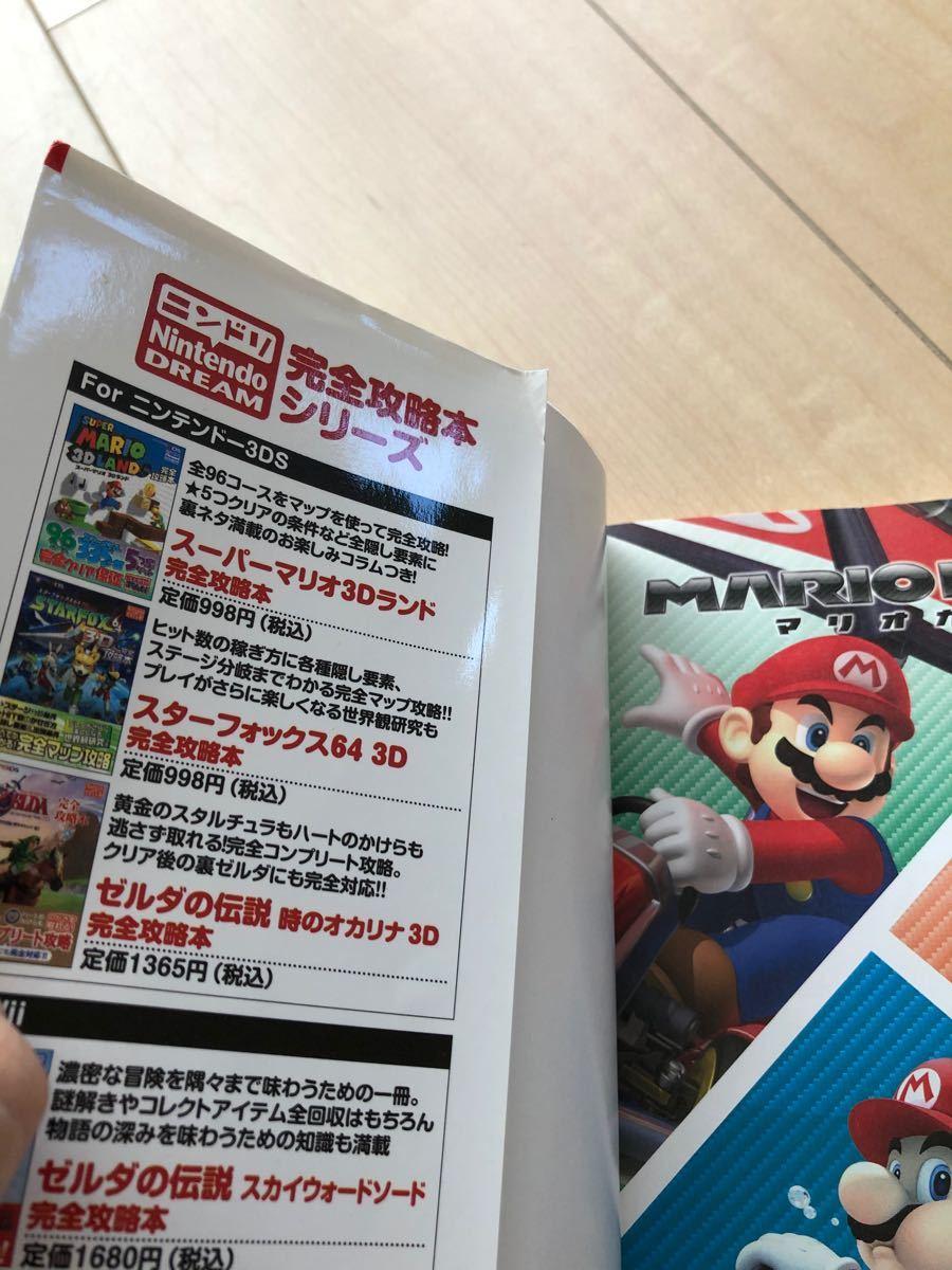 マリオカート7 完全攻略本 攻略本 3DS マリオ ゲーム
