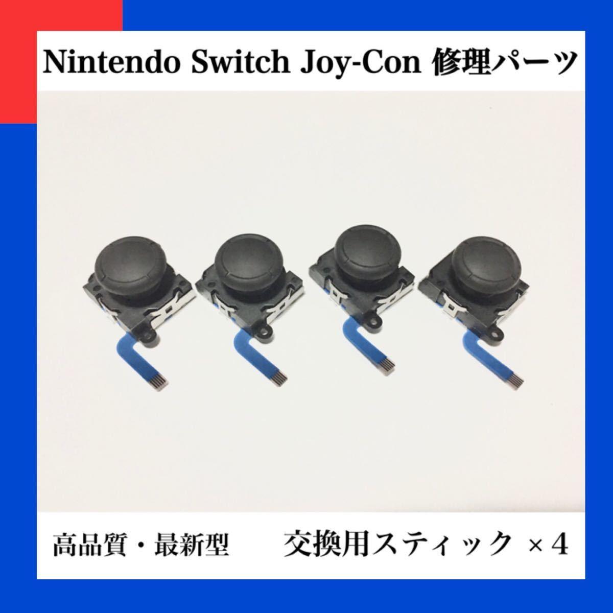 Nintendo Switch Joy-Con 修理パーツ 4個入り