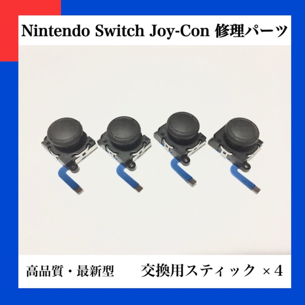 Nintendo Switch Joy-Con 修理パーツ 4個入り