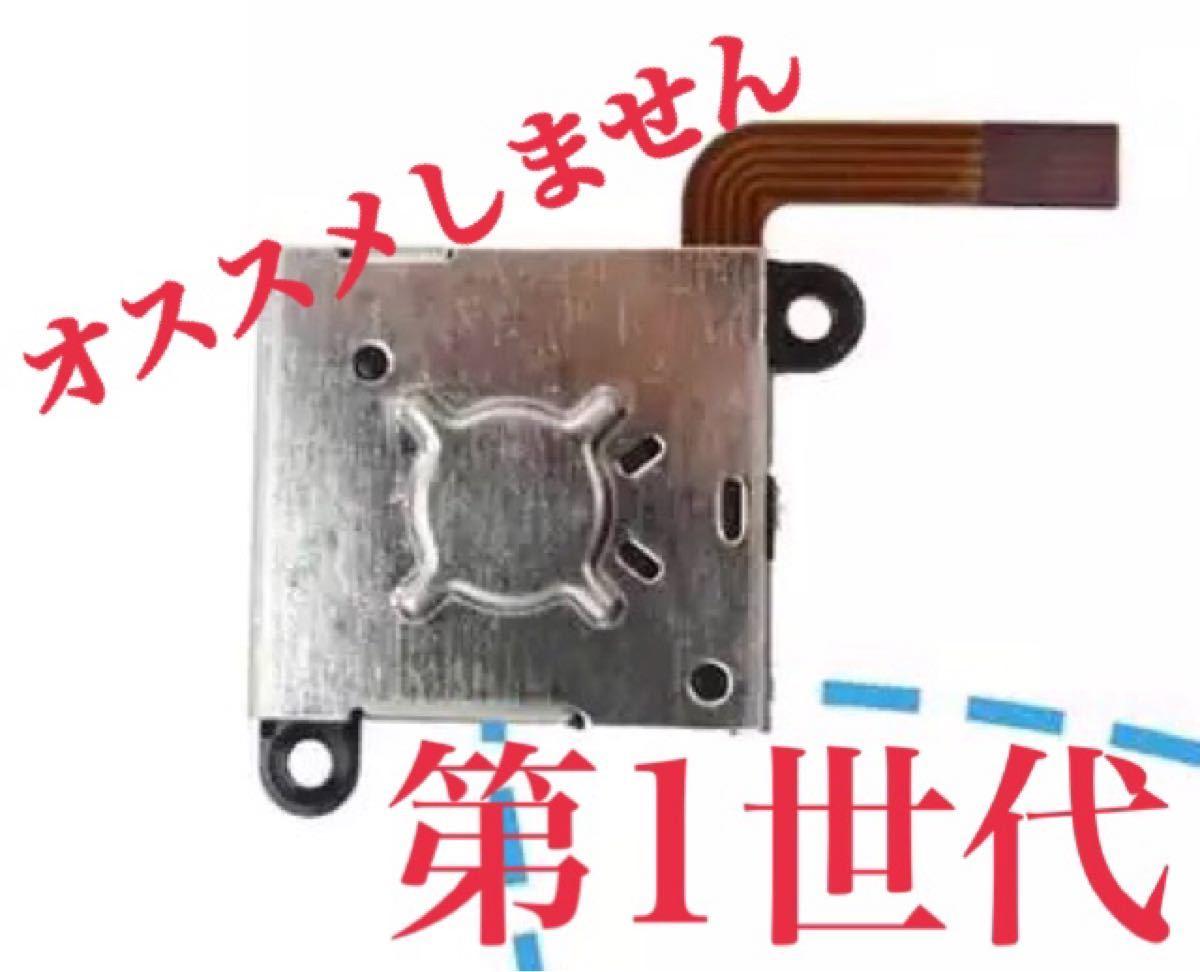 Nintendo Switch Joy-Con 修理パーツ