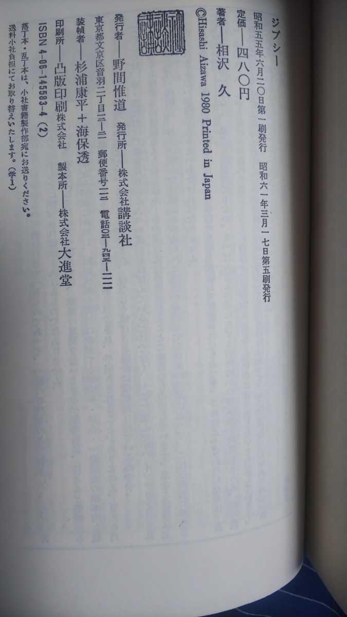 ヤフオク! - 古本 ジプシー 相沢久著 講談社◯昭和61年第5刷