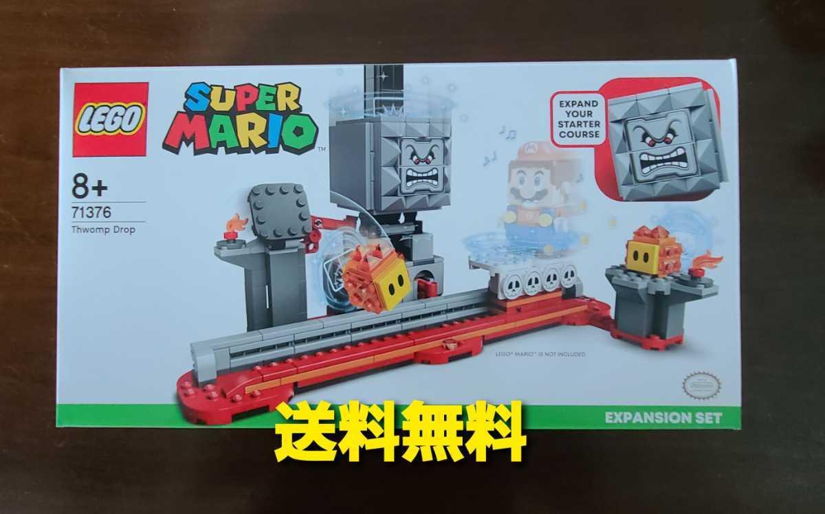 ★送料無料★ 24時間以内発送 新品未開封 レゴ スーパーマリオ 71376 トイザらス限定 LEGO _画像1