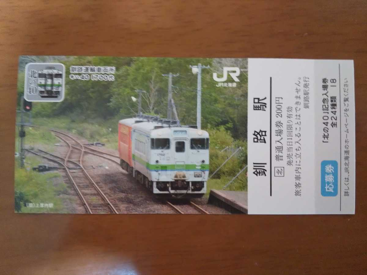 JR北海道 [北の40]記念入場券 釧路駅_画像1