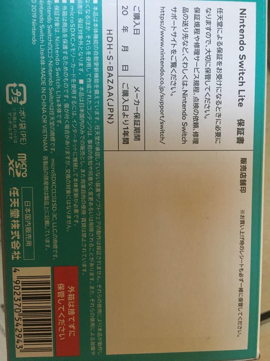 【新品未開封】Nintendo Switch lite 任天堂スイッチライト本体 ニンテンドースイッチライト本体ターコイズ
