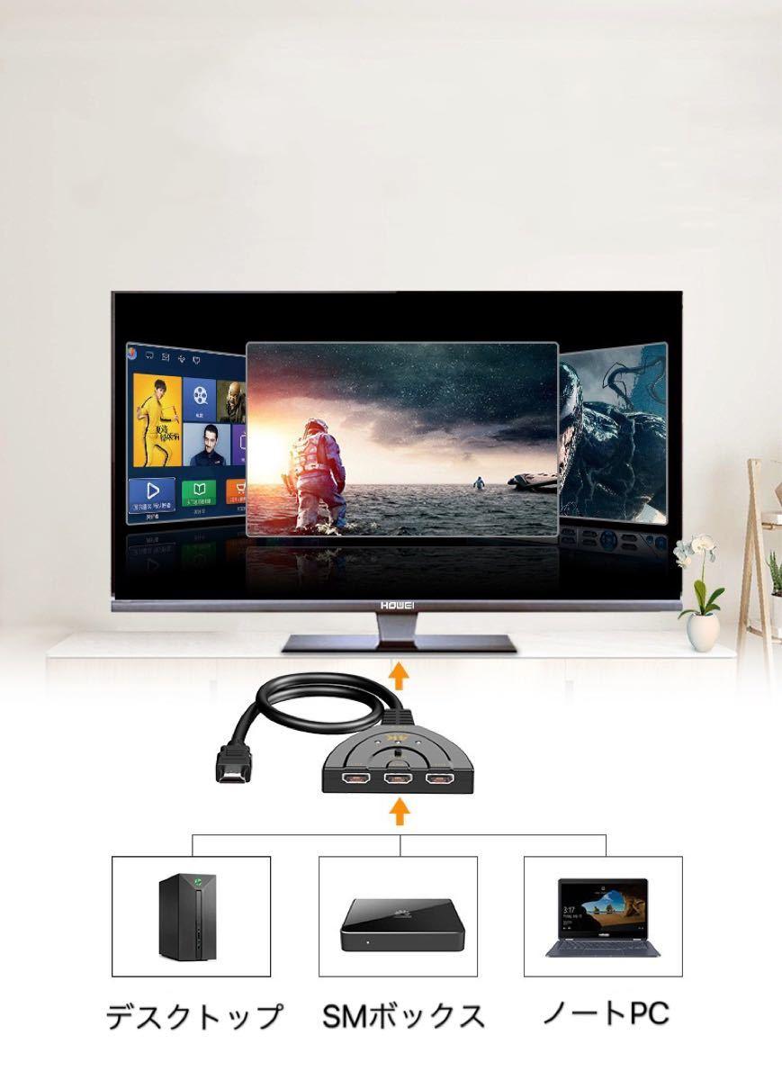 HDMI切替器 4Kx2K HDMI分配器 セレクター 3入力1出力 電源不要