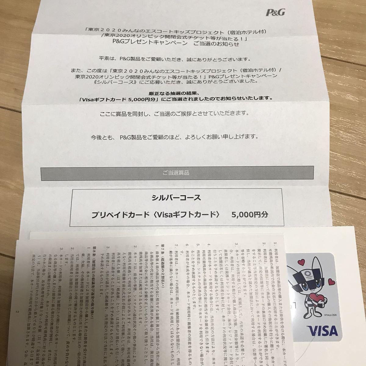 カード visa 店 ギフト 使える