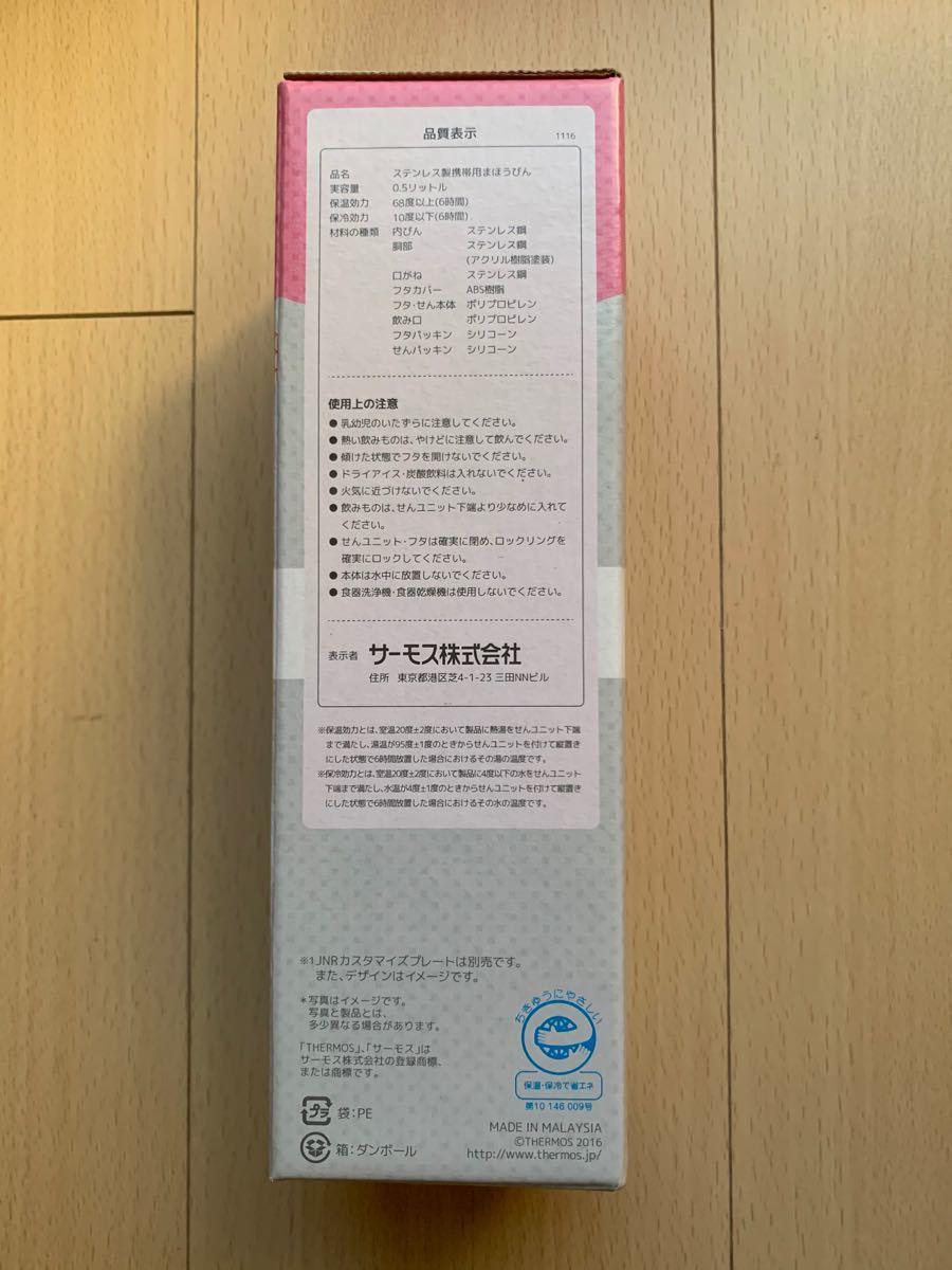 サーモス 水筒 真空断熱ケータイマグ 500ml JNR-500 ライトピンク