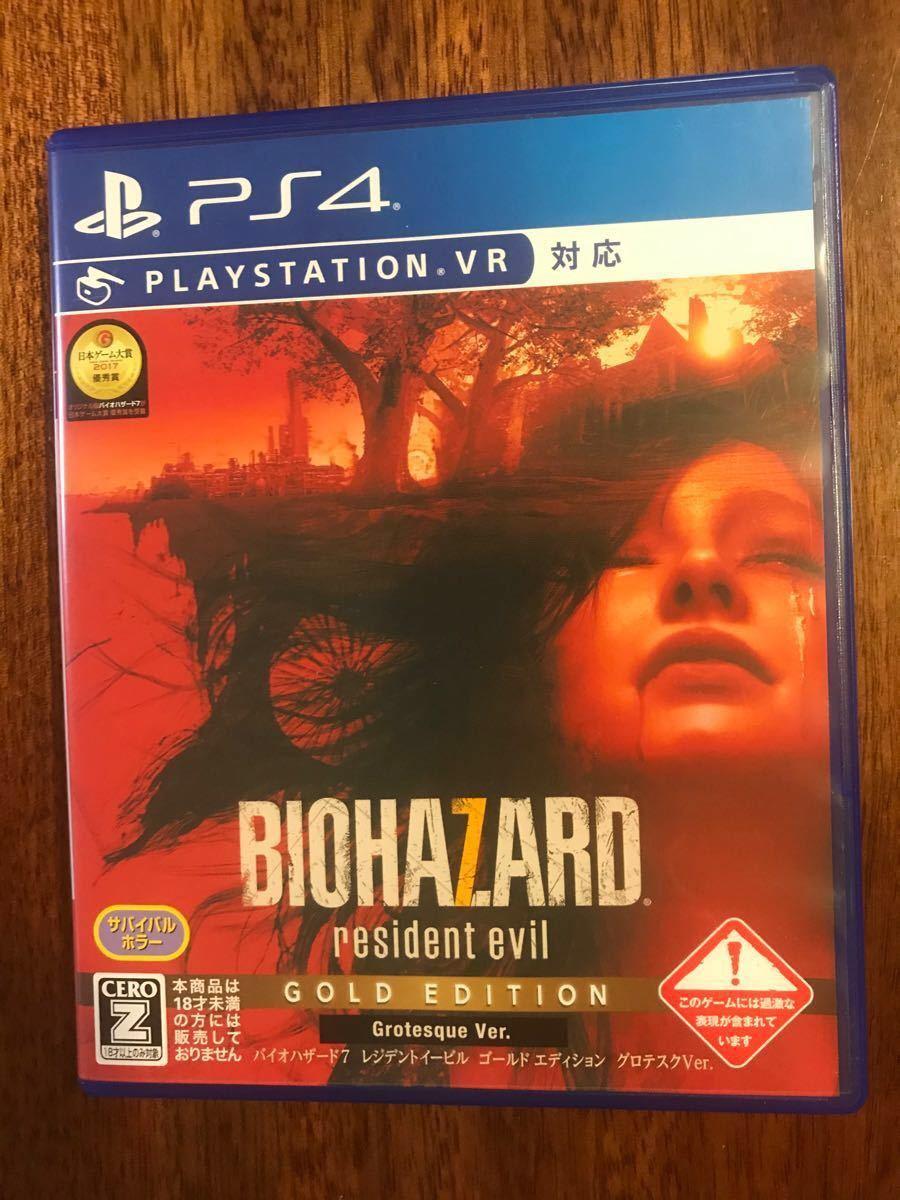 PS4 バイオハザード7 レジデント イービル ゴールド エディション