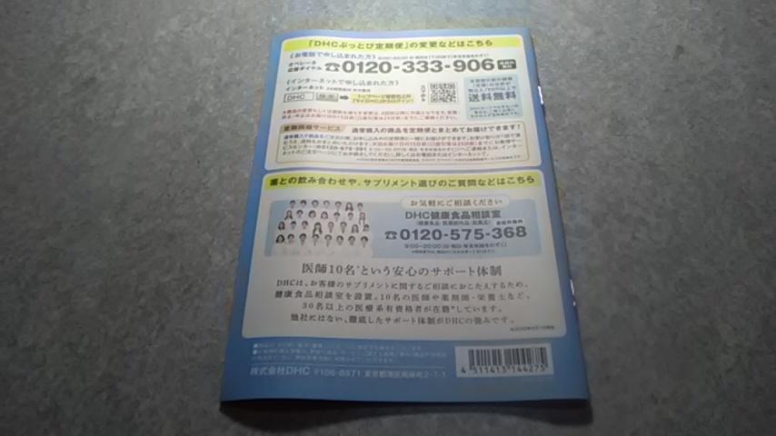 DHCオリジナル 1年分書ける!サプリメント手帳(未使用)_画像2