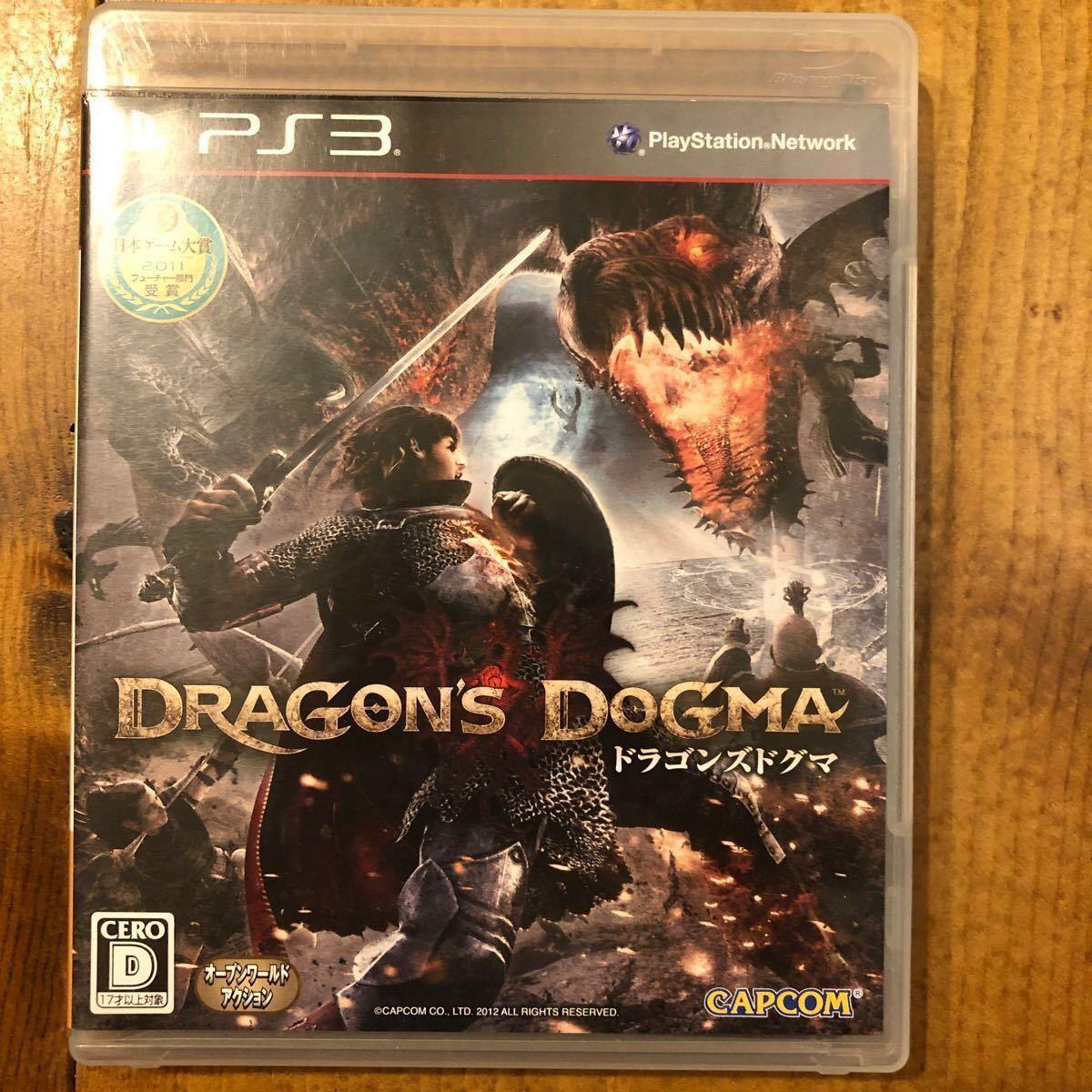 ps3 ソフト   ドラゴンズドグマ