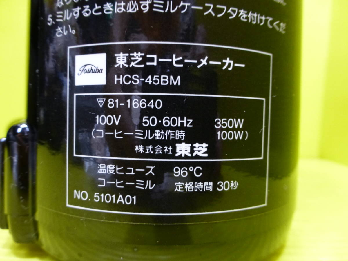 未使用◆東芝◆ミル付サイフォン式コーヒーメーカー【HCS-45BM】