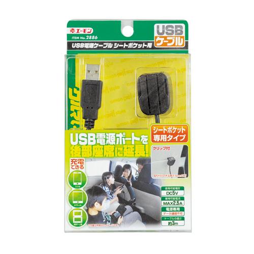 エーモン USB電源ケーブル MAX2.5A シートポケット用 2886_画像1