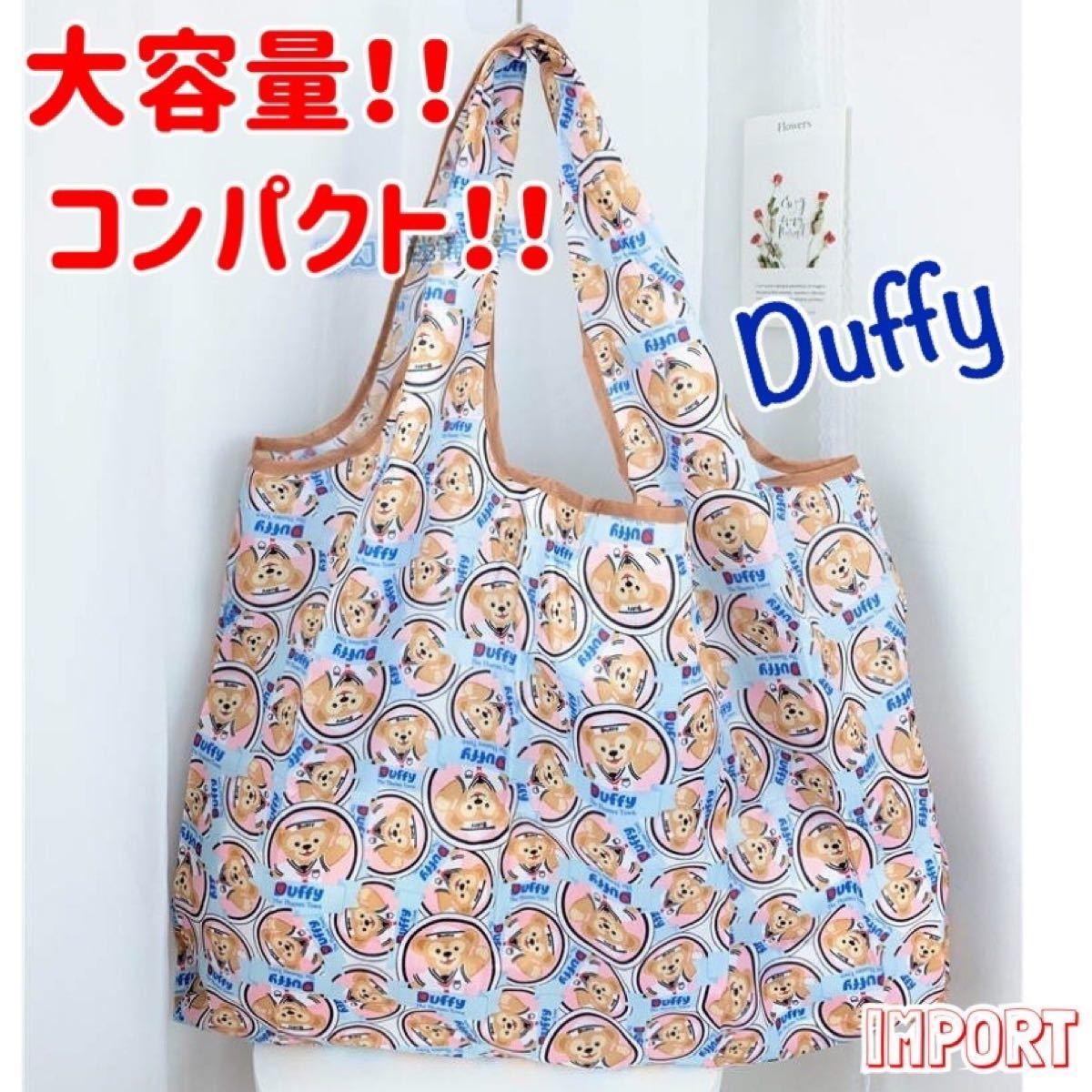 エコバッグ 大容量 ショッピングバッグ ダッフィー Duffy エコバック