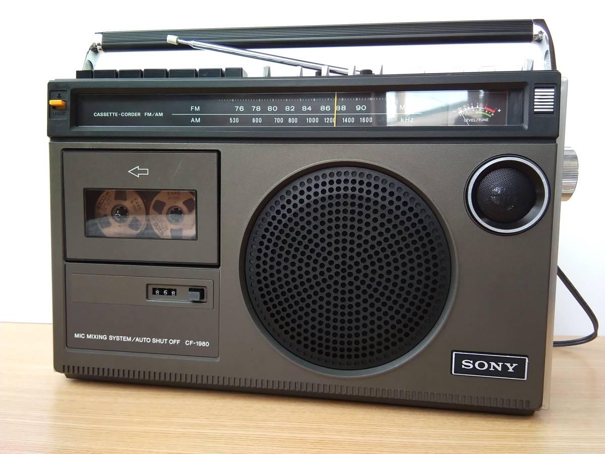SONYラジカセretroスタジオCF-1980*中古動作品*懐かしのレトロサウンド,ラジオもカセットも動作良好です。