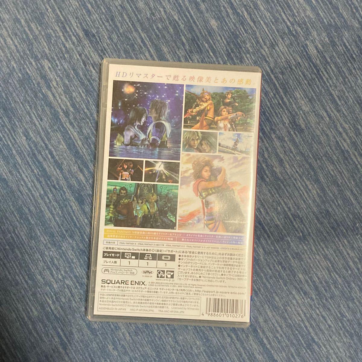ファイナルファンタジーX Nintendo Switch