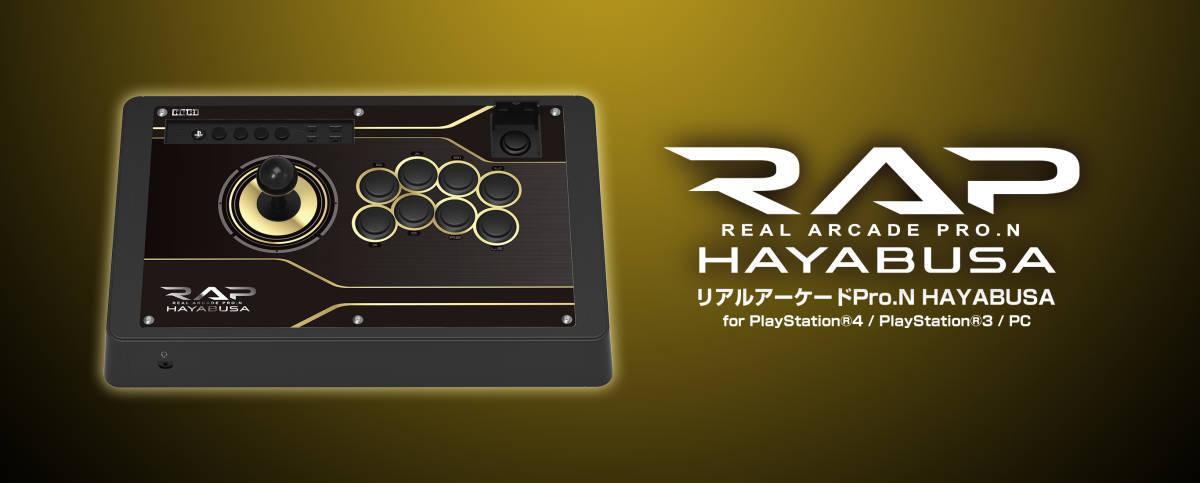 【新品未開封】リアルアーケードPro.N HAYABUSA for PS4【PS4対応】