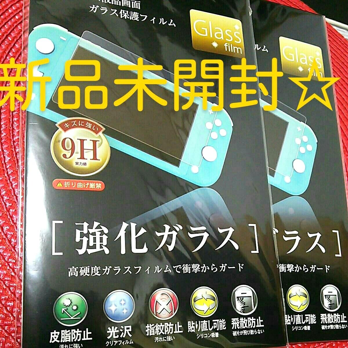 【新品☆】任天堂スイッチLite専用強化ガラスフィルム2枚【送料無料!】